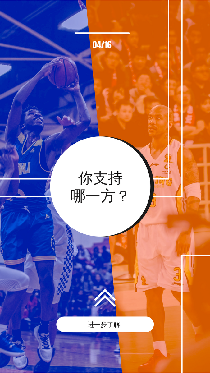 Instagram Story template: 蓝色和橙色照片篮球比赛Instagram故事 (Created by InfoART's Instagram Story maker)