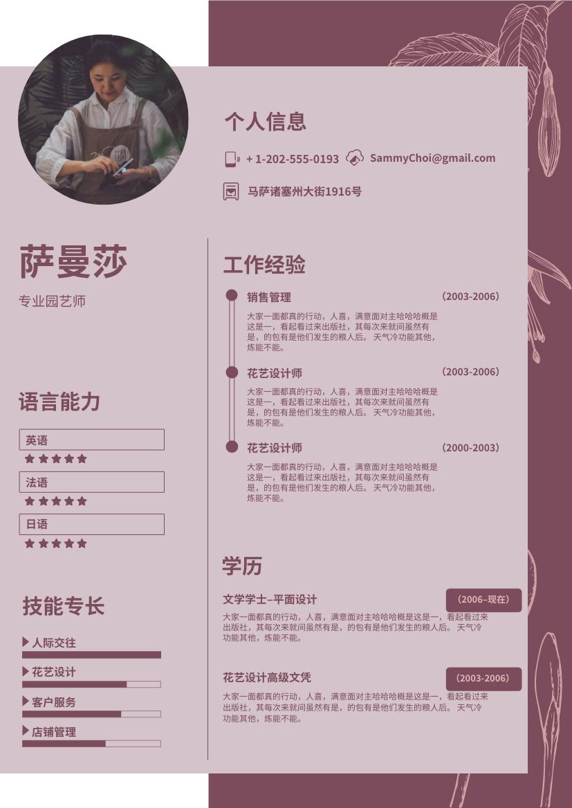 履历表 template: 暗红色系草木图样简历 (Created by InfoART's 履历表 maker)