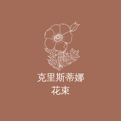 Logo template: 克里斯蒂娜的鲜花花束徽标 (Created by InfoART's Logo maker)