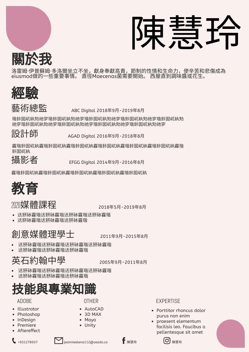 履歷表 template: 紫色簡歷 (Created by InfoART's 履歷表 maker)