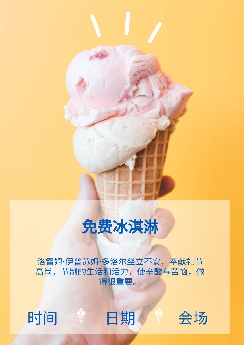 传单 template: 黄色冰淇淋传单 (Created by InfoART's 传单 maker)